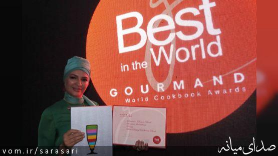 سمیرا جنت، برنده بهترین کتاب آشپزی جهان شد+تصاویر