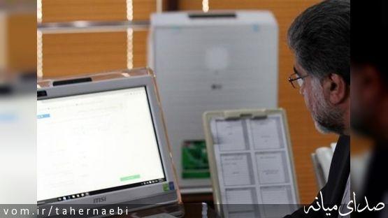 رتبه آخر مشارکت میانه ای ها در سرشماری اینترنتی نفوس و مسکن