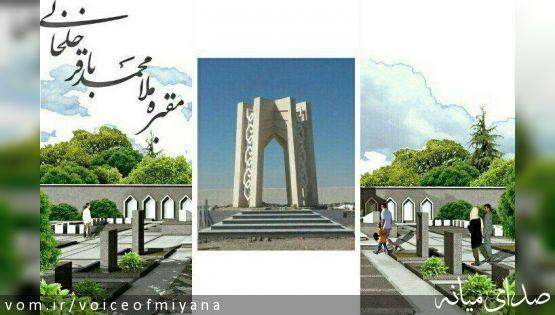 تصاویر جدید از آرامگاه ملا محمدباقر خلخال در روستای قره بلاغ