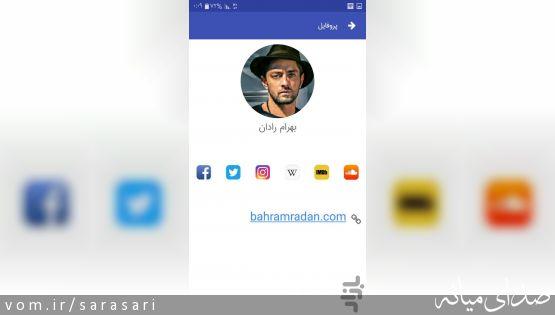 صفحه اینستاگرام هنرمندان،ورزشکاران و چهره های معروف ایرانی