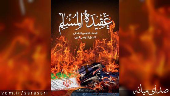 پرچم آتش گرفته ایران روی کتاب عقیدتی داعش +تصویر