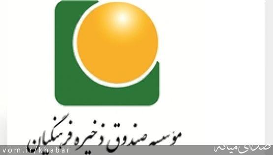 ۱۵ عضو هیئت تحقیق و تفحص از صندوق ذخیره فرهنگیان انتخاب شدند