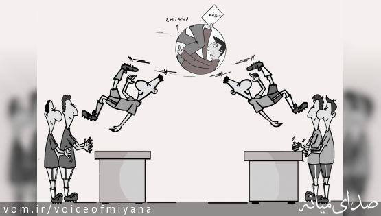 برخورد فوتبالی بعضی ادارات با ارباب رجوع!/کاریکاتور