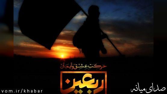 اربعین نشانه اقتدار امت اسلام است/ تغییر پارادایم جهانی در اربعین