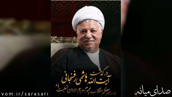گزارش کامل و لحظه به لحظه مراسم تشییع و خاکسپاری آیت االه هاشمی+تصاویر و حواشی /تکمیلی 21