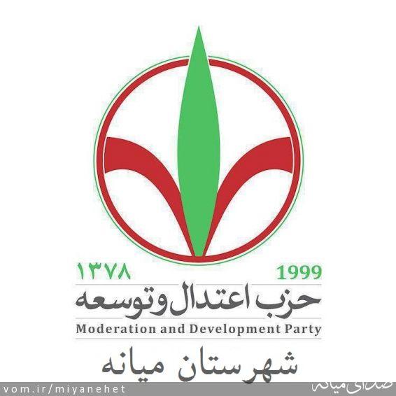 حزب اعتدال و توسعه - شهرستان میانه اعلام موجودیت کرد.
