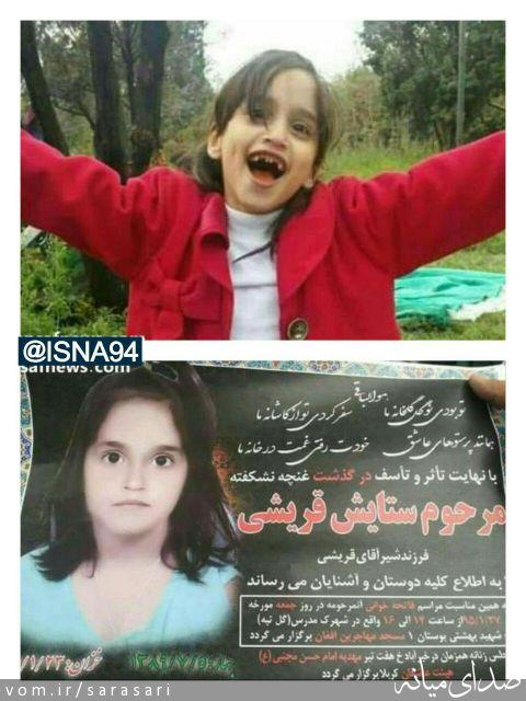 تجاوز به دختر بچه 6 ساله افغانی در ورامین و سوزاندنش با اسید/واکنش ها