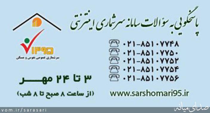 آموزش تصویری نحوه ورود به سایت سرشماری 95؛ sarshomari95.ir