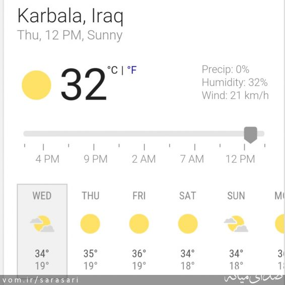 آب و هوا در ظهر عاشورا چگونه بود؟