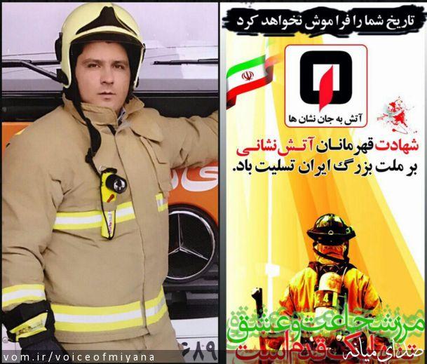 ناصر مهرورز فرمانده ایستگاه ۲۴ حادثه پلاسکو
