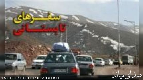 مسئولان استان چه تمهیداتی برای استقبال از مسافران تابستانی اندیشیده شده است؟!!
