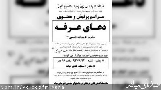 اطلاعیه زمان برگزاری مراسم پرفیض دعای عرفه در میانه + متن کامل اطلاعیه