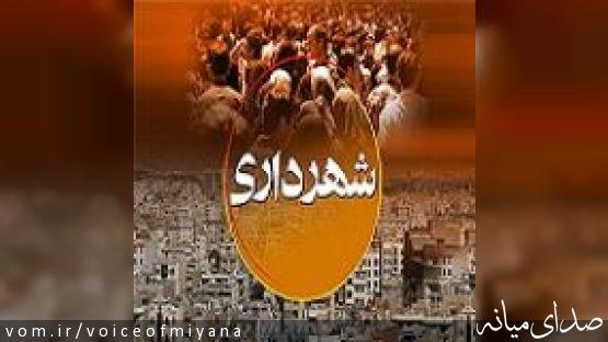 اطلاعیه درباره قبولشدگان اولیه آزمون استخدامی شهرداریهای استان