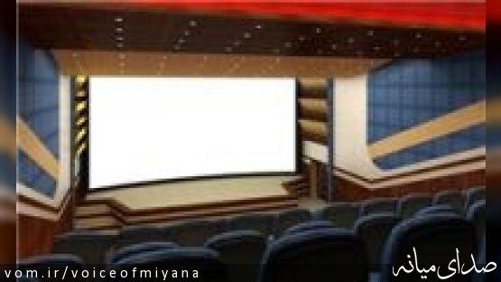 همزمان با شهرستان های استان ، سینمای دیجیتال میانه افتتاح شد