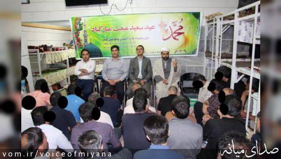 برگزاری جشن مبعث با حضور زندانیان و پرسنل در زندان میانه