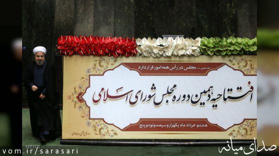 حاشیه های تصویری مراسم افتتاحیه دهمین دوره مجلس شورای اسلامی