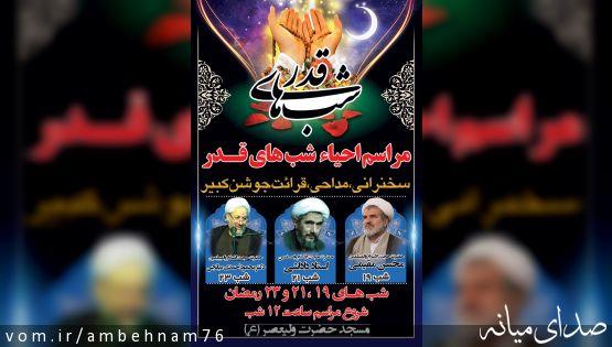برنامه های مسجد حضرت ولیعصر در شب های نورانی قدر