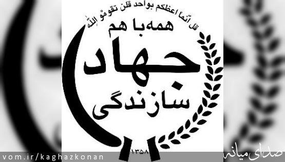 درخواست احیای جهاد سازندگی