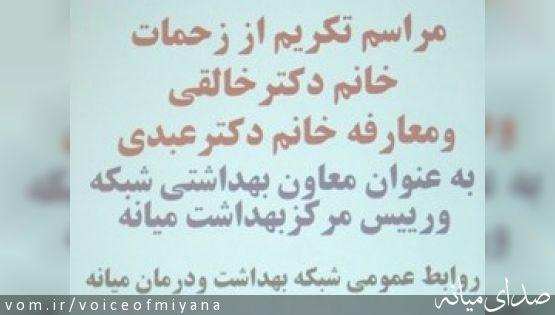 مراسم تودیع و معارفه معاون بهداشتی شبکه بهداشت میانه برگزار شد +تصاویر