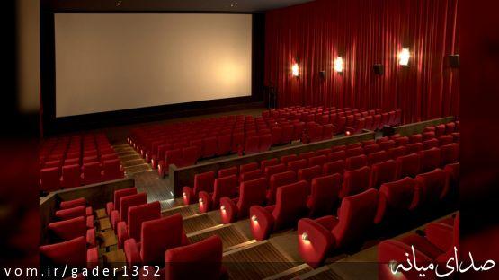 آگهی واگذاری سینما فرهنگ میانه به بخش خصوصی