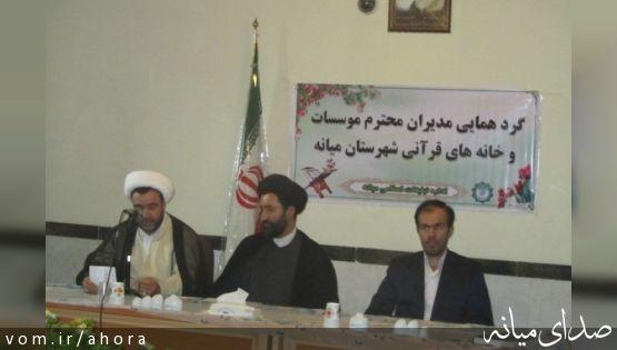 سید محمود حسینی رئیس دارالقران استان:شهرستان میانه در توسعه موسسات  و خانه های قرآنی در سطح استان پیشتاز است