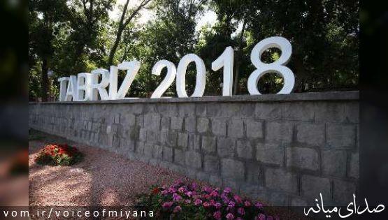 شهرستان میانه برای میزبانی تبریز 2018 آماده می شود
