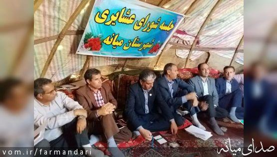 جلسه شورای عشایر میانه در جمع عشایر این شهرستان تشکیل شد