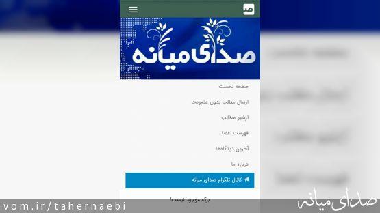 دلیل حذف مطالب و نظرات در صدای میانه