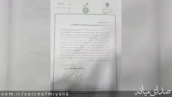 نامه رجیلی برای تغییر مسئول حراست شهرداری میانه