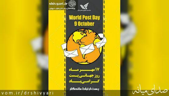 تبریک به مناسبت روز جهانی پست