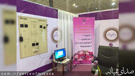 حضور انجمن مخترعين كاوشگران جوان میانه در نمایشگاه بین المللی ربع رشیدی +تصاویر