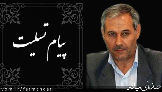 پیام تسلیت فرماندار ویژه میانه بمناسبت حادثه زمین لرزه کرمانشاه