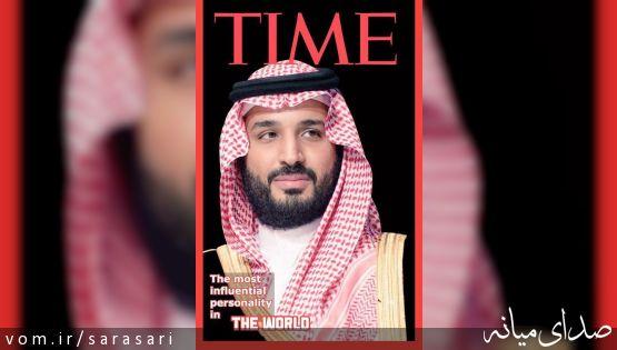 محمد بن سلمان شخصیت سال ۲۰۱۷ مجله تایم شد +تصویر