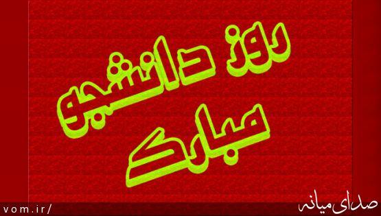 پيام تبريک رئيس دانشگاه آزاد اسلامي واحد ميانه بمناسبت روز دانشجو