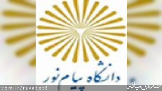 ثبت نام بدون آزمون دانشگاه پیام نور میانه تا 15 بهمن ماه ادامه دارد