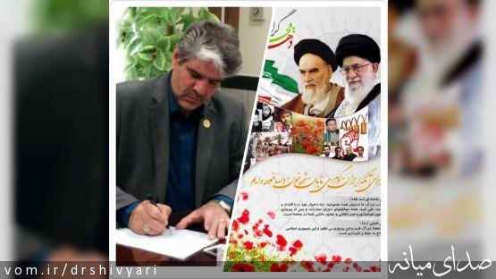 پیام دکترشیویاری به مناسبت 12 بهمن و آغاز دهه مبارک فجرانقلاب اسلامی