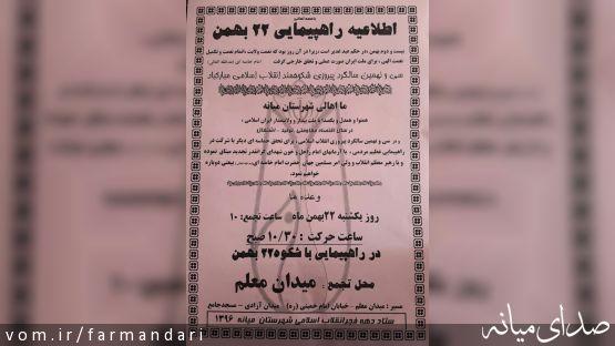 اطلاعیه راهپیمایی یوم الله 22 بهمن 96