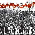 پیام دکترشیویاری به مناسبت سال روز قیام مردم آذربایجان در29 بهمن