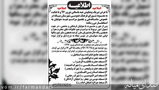 اطلاعیه اسامی مساجد برگزاری مراسم اولین عید متوفیان در میانه