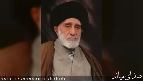 اطلاعیه مراسم ترحیم و بزرگداشت حضرت حجة الاسلام و المسلمین حاج سیدمحمد حســـینی (رحمتاللهعلیه) در تهران