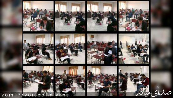 هم اکنون ؛برگزاری آزمون کارشناسی ارشد در دانشگاه آزاد میانه +تصاویر