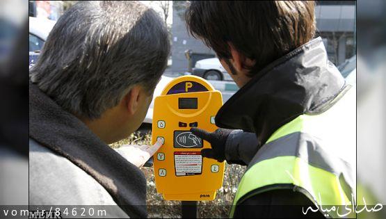 اجرای طرح پارکبان در شهر میانه حل مشکلات ترافیک شهر یا درآمدزایی برای شهرداری است؟