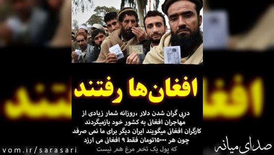 افغان ها هم از ایران می روند