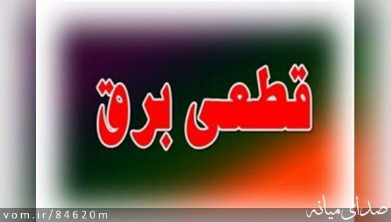 خاموشی های ناشی از مدیریت اضطراری بار ( قطعی برق) روز جمعه شهرستان میانه