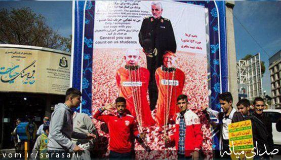 اعتراض به یک عکس سردار سلیمانی در راهپیمایی ۱۳ آبان +تصویر