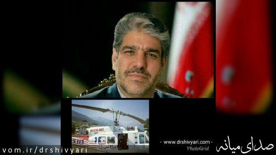 دکتر شیویاری با انتشار پستی در صفحه شخصی خوددر اینستاگرام از راه اندازی اورژانس هوایی شهرستان میانه خبر داد