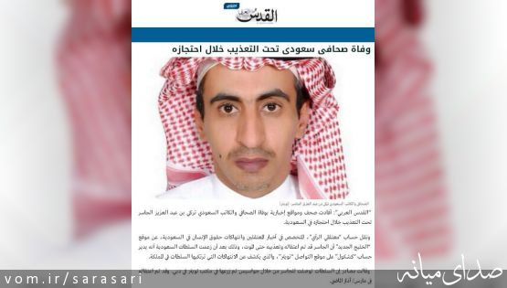 مرگ یک روزنامه نگار دیگر سعودی، این بار در عربستان و تحت شکنجه