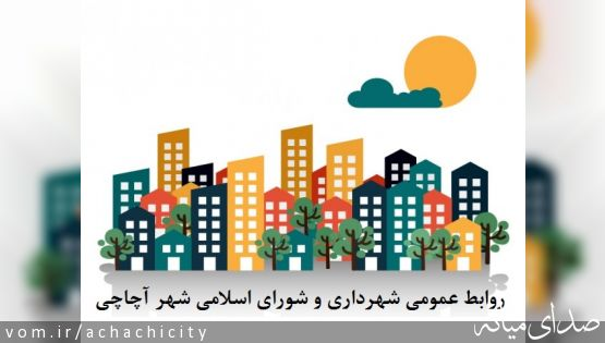 روز جهانی شهرسازی گرامی باد