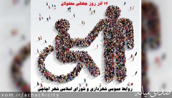 12 آذر روز جهانی معلولان گرامی باد