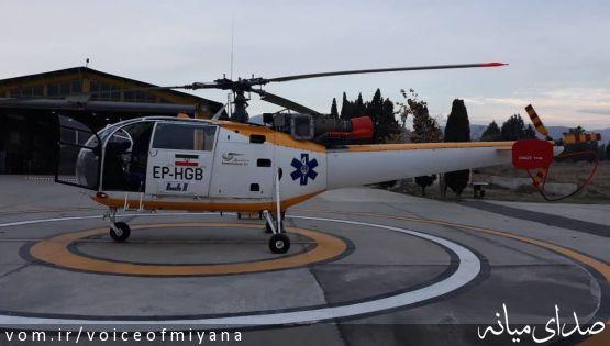 امروز ؛دومین بالگرد اورژانس استان در شهرستان میانه به زمین خواهد نشست